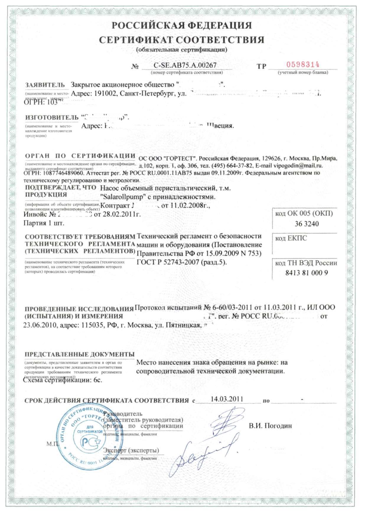 Пустой бланк сертификата соответствия гост р получение сертификата соответствия г нижневартовск