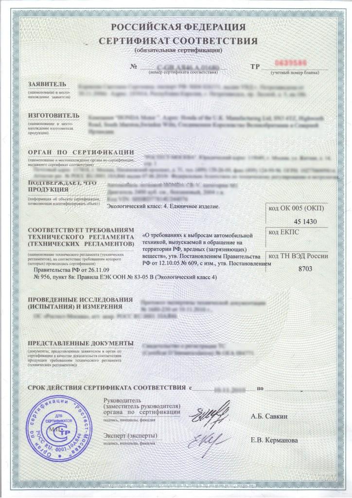 Сертификация моющих средств для автомобилей сертификация пожарной безопасности нормативные документы