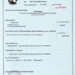 Сертификат на одежду