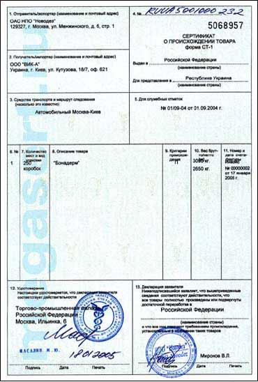 Договор Поставки С Киргизией Образец - фото 7