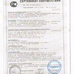 Сертификат на спецодежду - оформление сертификата на спецодежду