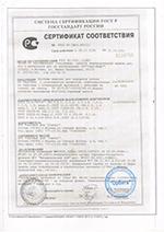 Сертификация медицинской спецодежды сертификация крупного вагонного литья