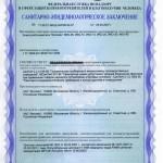 гигиенический сертификат