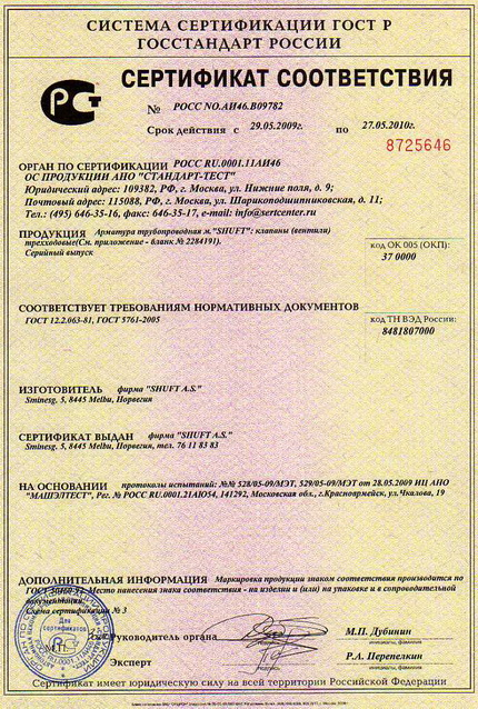 Сертификаты армпласт.