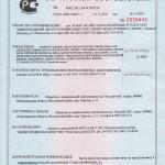 сертификат на чай