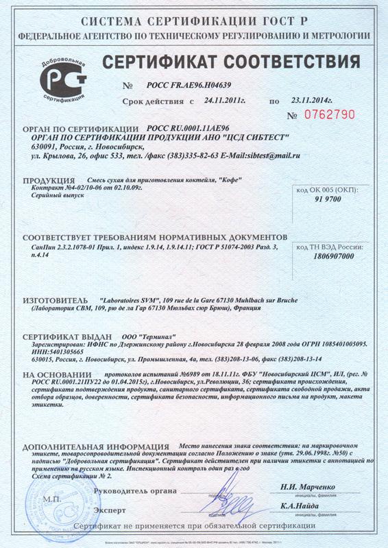 Нужна ли сертификация удобрения разрешенная сертификация