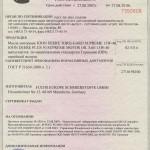 сертификат на масло