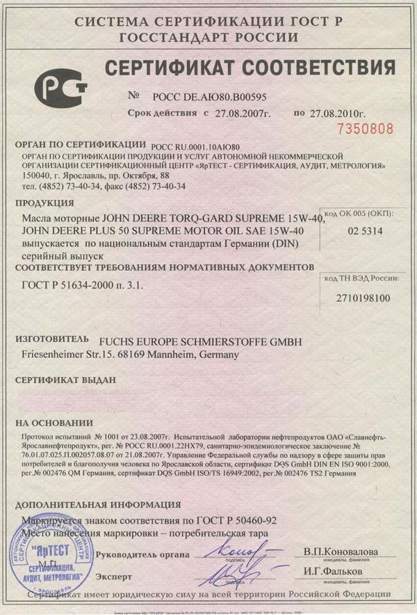 Масло животное обязательная сертификация качества список аудиторов смк iso 9001-2000