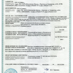 сертификат на оборудование