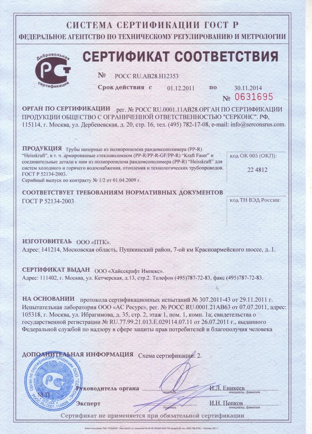 Сертификация продукции питьевой воды в челябинске русский регистр исо 9001-2015