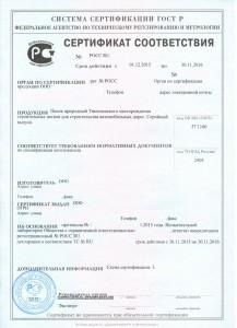 Добровольный-сертификат-ГОСТ-Р-copy