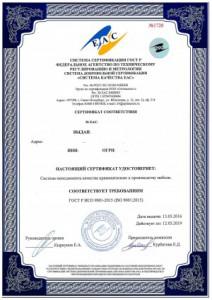 ИСО 9001-2015